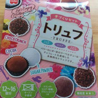 【バレンタイン】まだ間に合う作成キットで簡単で美味しい手作りチョコ作成