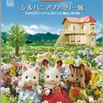 神奈川県・横浜人形の家で「シルバニアファミリー展」が開催!
