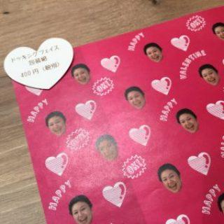 【バレンタイン】自分の顔を包装紙に!?他より目立つチョコにしてみない?