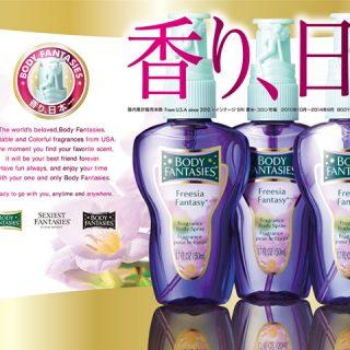 【気になる匂いケア】ボディーファンタジーシリーズお勧めの香りをご紹介【フリージア】