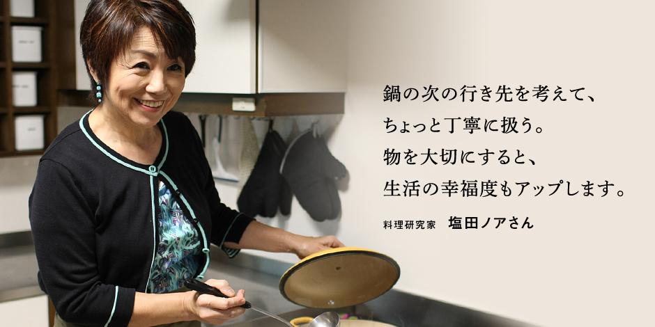 料理研究家:塩田ノアのレシピ紹介!経歴や家族についても調査してみた