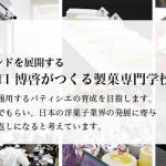 パティシエ辻口博啓さんが設立した製菓学校とは?就職情報や学費について調べてみた