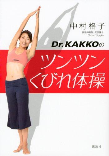 美人整形外科医中村格子のプロフィール紹介!結婚や家族についても調査した