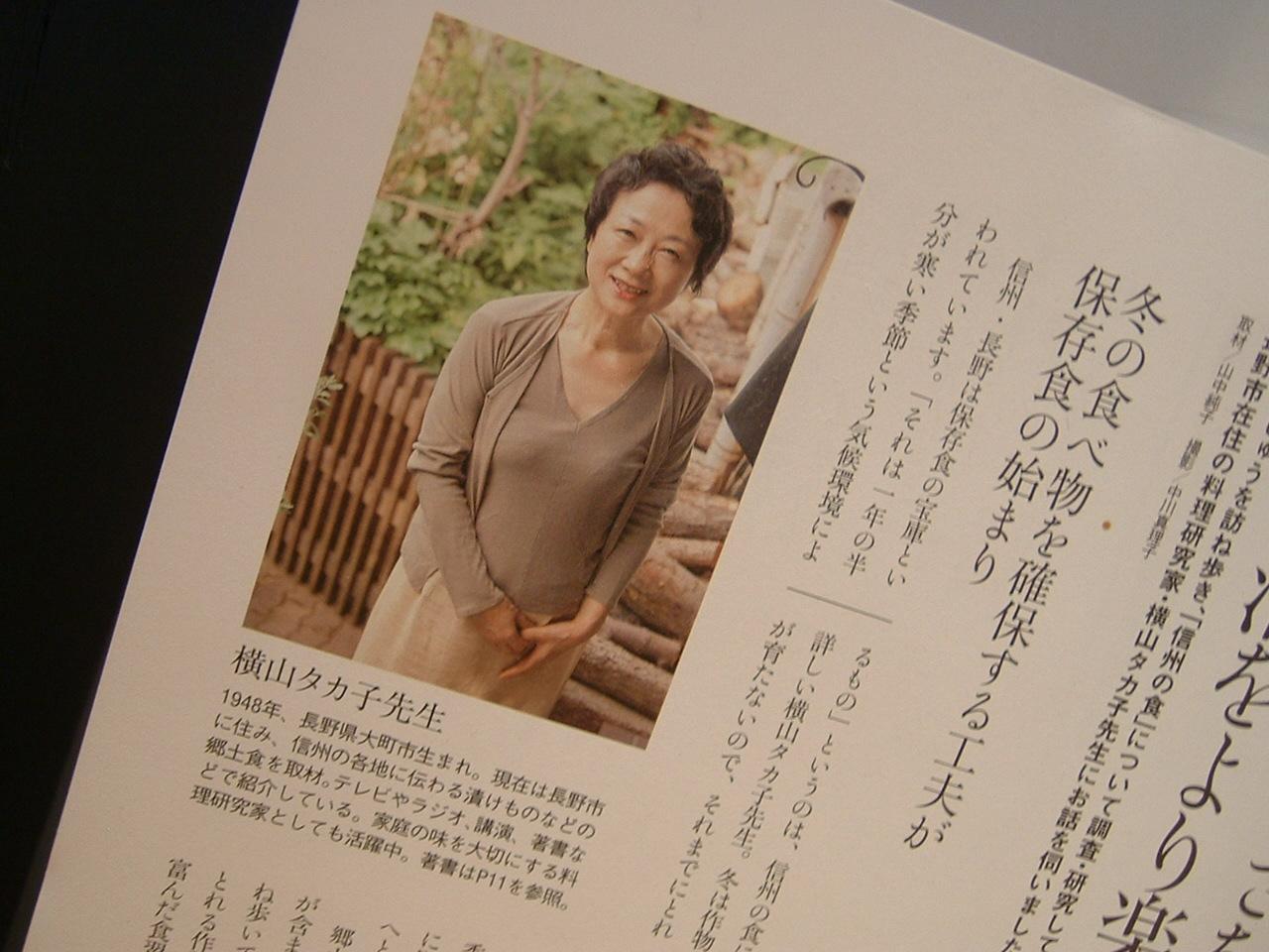 料理研究家:横山タカ子のレシピと料理教室について調査してみた