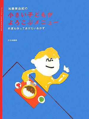 料理研究家:加藤美由紀のレシピ紹介!元アナウンサーか?真偽を確認してみた