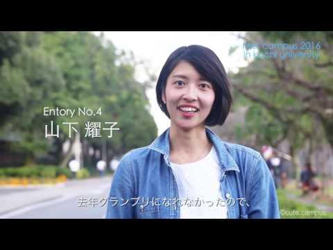 ミス高知大学山下耀子(原石美女)のプロフィールや彼氏の有無を調査!