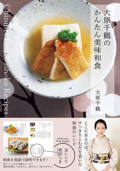 料理研究家:大原千鶴のレシピや家族・料理教室について調査してみた