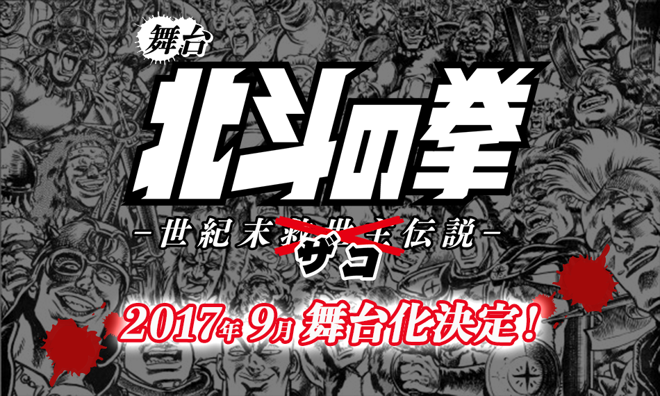 北斗の拳の雑魚が主役の舞台:世紀末ザコ伝説!キャストや公演日は?