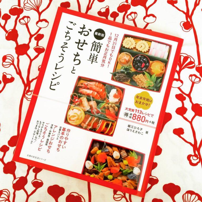 料理研究家:堀江ひろ子の電子レンジおやつレシピと家族について