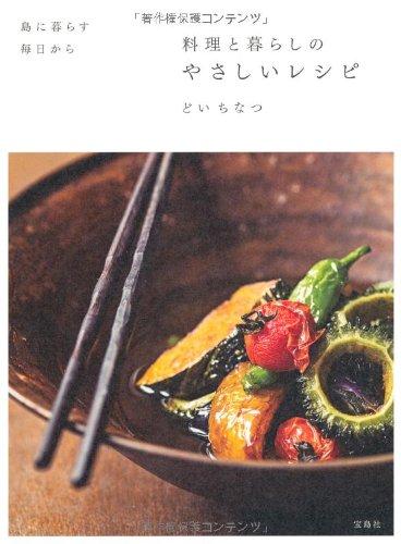 料理研究家:どいちなつのレシピ紹介!料理教室についても調査した
