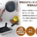 料理研究家:脇雅世監修のOECシリーズ(フライパン)とレシピ紹介!
