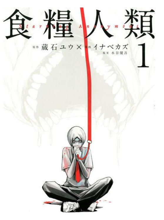 ヤングマガジン連載のグロ漫画「食糧人類」1話のネタバレと感想