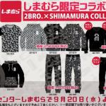 岡山県・広島県で2BROとしまむらコラボTシャツが手に入るお店ご紹介!(9月20日~)