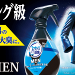 ファブリーズの新CMで松田聖子・遠藤憲・高橋一生など豪華メンバー出演!ストーリーは?