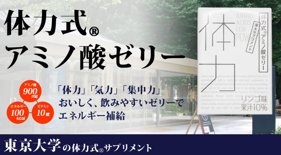 東京大学が開発した体力式アミノ酸ゼリーの効果は?値段や購入方法も調査