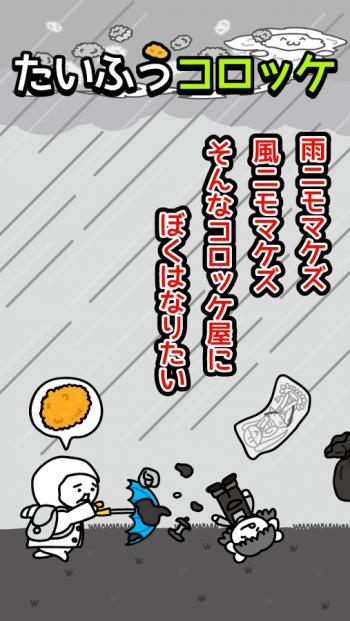 アプリゲーム台風コロッケが面白い!遊び方やプレイ感想。元ネタも【画像付き】