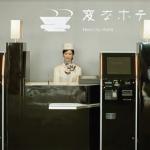 変なホテルにはどんなAI・ロボットが働いているの?【月曜から夜ふかし】