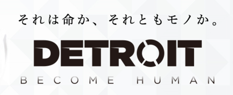 PS4のデトロイトビカムヒューマンが面白そう!発売日やプレイ動画、システムをご紹介!