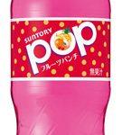 自販機限定:POPフルーツパンチは美味しい!不味い?味の感想やカロリーを実際に飲んでご紹介