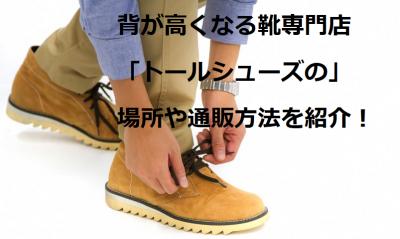 背が高くなる靴専門店:トールシューズの場所や通販を紹介【マツコ会議】