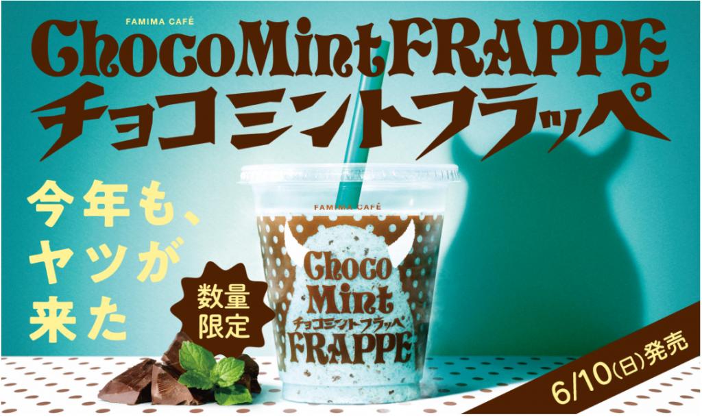 ファミリーマートのチョコミントフラッペ