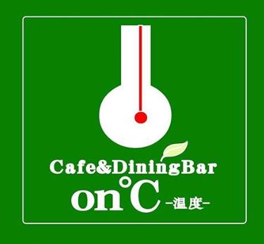 カフェ「on℃」