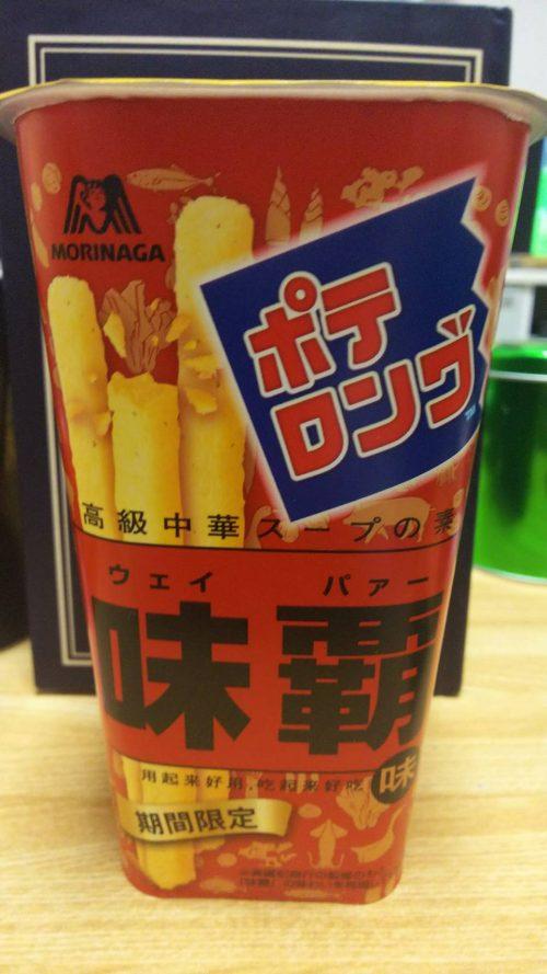 期間限定のポテロング味覇(ウェイパー)味の感想!○○の味に似ている!