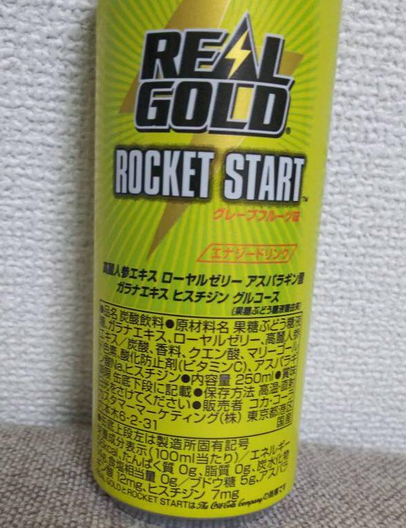 リアルゴールド ロケットスタート