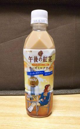 新発売「午後の紅茶チーズミルクティー」が美味しい!口コミや味の感想を紹介