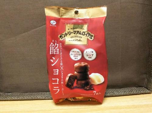 新商品「カントリーマアム 餡ショコラ」の味は?口コミや食べた感想を紹介