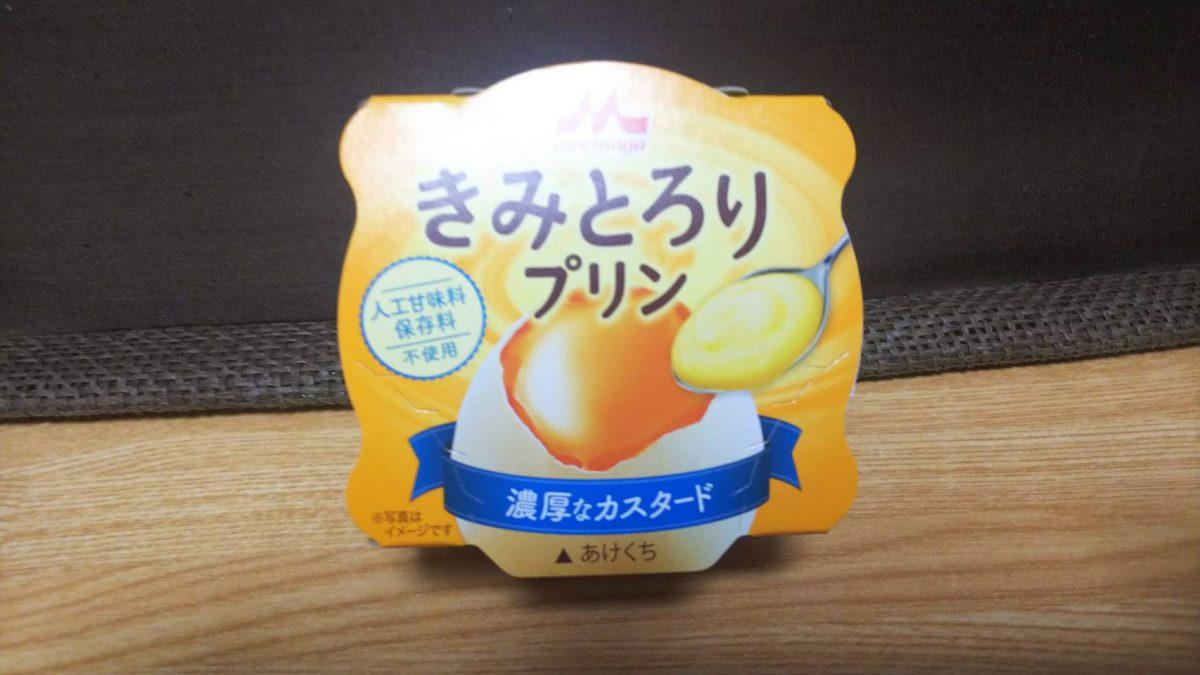 新商品:きみとろりプリンが濃厚でおいしい!実際に食べた感想や口コミを紹介!