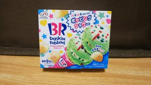 サーティワンアイスクリームチョコ・ポッピングシャワーがおいしい!実際に食べた感想を紹介!
