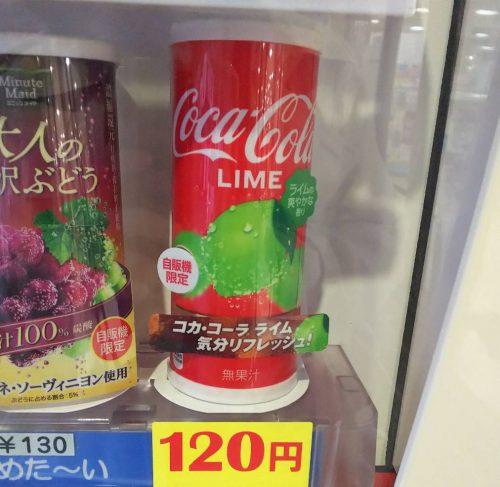 自販機限定ライム味のコーラは薄くてまずい?自販機以外の購入方法についても!