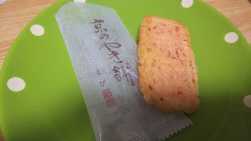 京のやき餅 えび