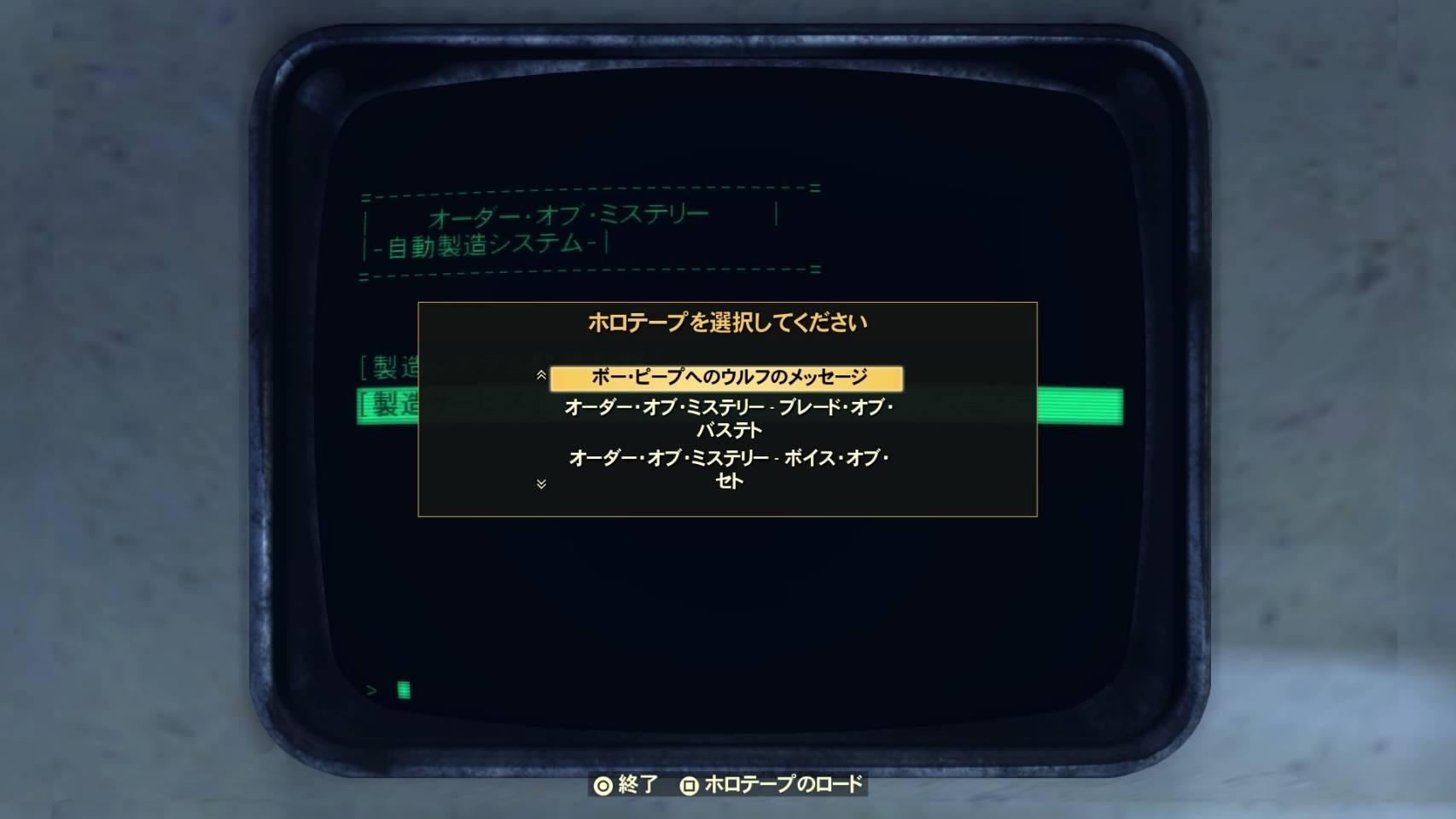 Fallout76のプロジェクトサイフォンがロードできないバグの対処方法を紹介!
