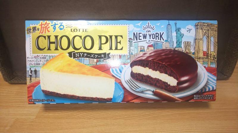 チョコパイ NYチーズケーキはチーズ味が薄くて微妙?実食感想や口コミを紹介!