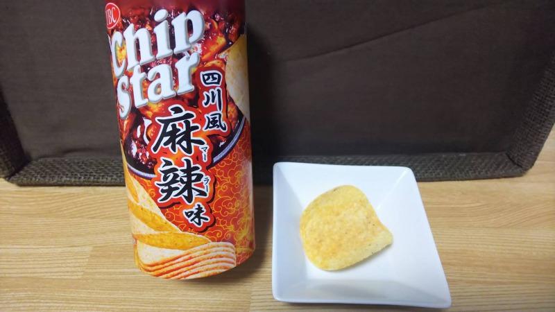 ファミマ限定「チップスター 四川風麻辣味」はまずい?実際に食べた味の感想を紹介