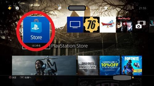 PS4でのゲームのダウンロード方法