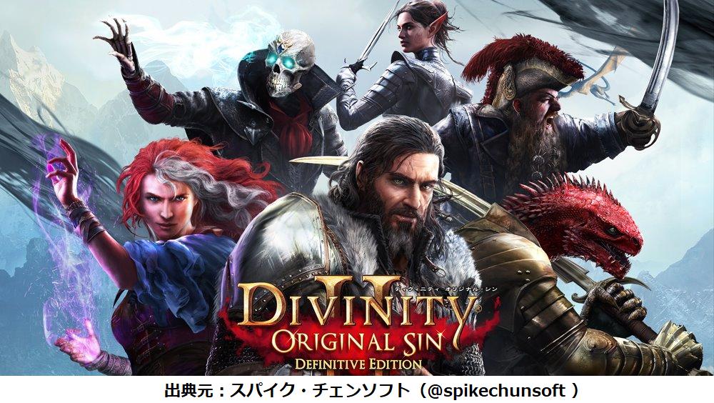 神ゲー「ディヴィニティ2」PS4で発売決定!発売日や新要素について紹介