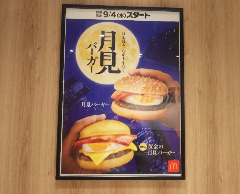 マクドナルド:月見バーガー・黄金の月見バーガー食べ比べ!違いは?美味しいのは○○!