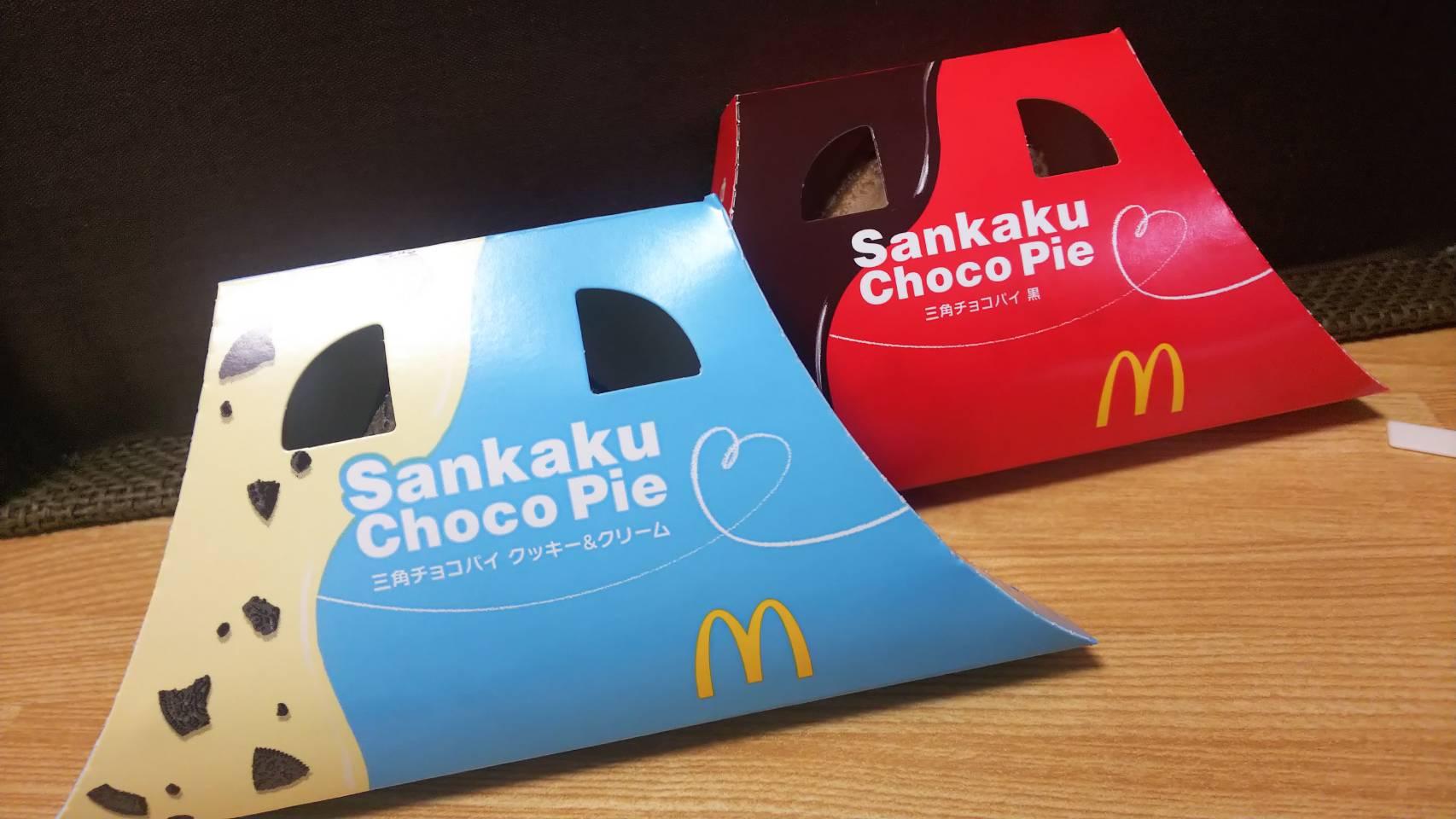 マクド:三角チョコパイ黒とクッキー&クリーム食べ比べ!発売期間はいつまで?【2019】