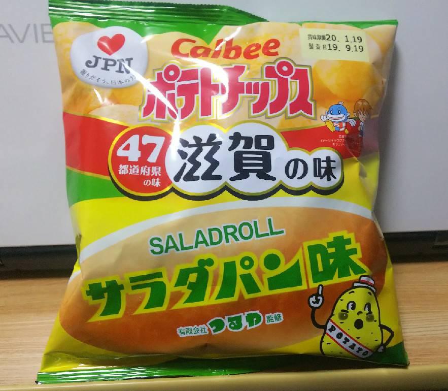 ポテトチップス「サラダパン味」はまずい?滋賀県民が再現率について語る