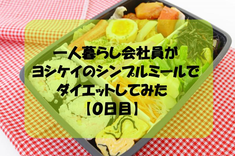 一人暮らし会社員がヨシケイのシンプルミールでダイエットしてみた【0日目】