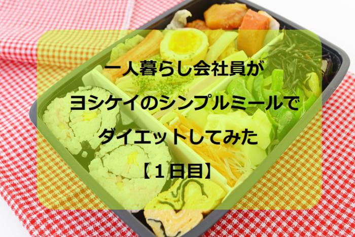 一人暮らし会社員がヨシケイのシンプルミールでダイエットしてみた【1日目】